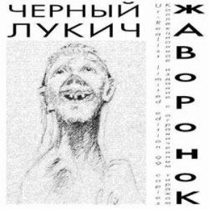 Чёрный Лукич альбом Жаворонок
