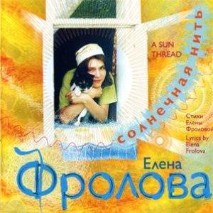 Елена Фролова альбом Солнечная нить