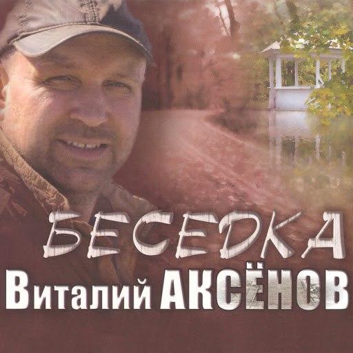 Виталий Аксёнов альбом Беседка