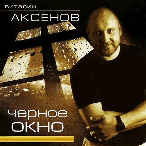 Виталий Аксёнов альбом Чёрное окно