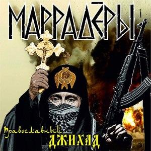 Маррадёры альбом Православный Джихад