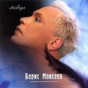 Борис Моисеев альбом Лебедь