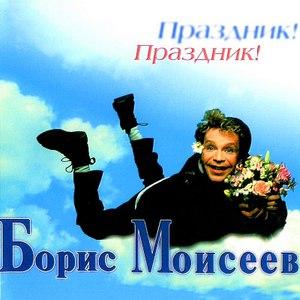 Борис Моисеев альбом Праздник! Праздник!