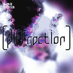 かめりあ альбом [diffraction]