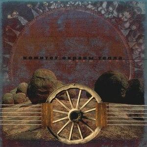 Комитет Охраны Тепла альбом 1992