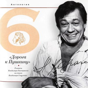 Николай Караченцов альбом Дорога к Пушкину