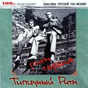 Типичный Ритм альбом Ритм Сердца (Классика Русской Рэп-Музыки)