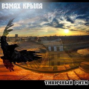 Типичный Ритм альбом Взмах Крыла