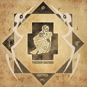 Theodor Bastard альбом Pustota (Remastered, 2014)