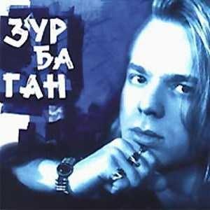 Владимир Пресняков альбом Зурбаган