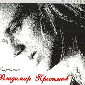 Владимир Пресняков альбом Странник