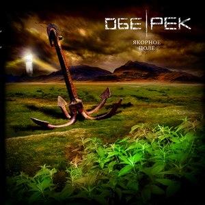 Обе-Рек альбом Якорное Поле (feat. Нуки)