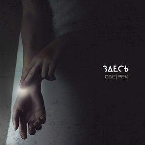 Обе-Рек альбом Здесь