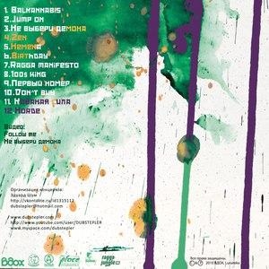 dubstepler альбом Blot!