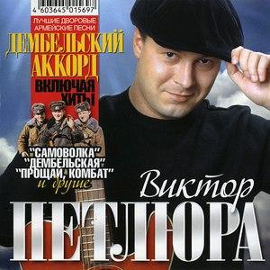 Виктор Петлюра альбом Дембельский аккорд