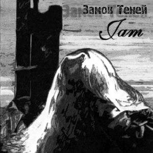 Джем альбом Замок Теней