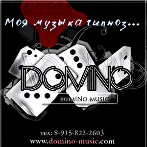 dom!No альбом Моя музыка гипноз