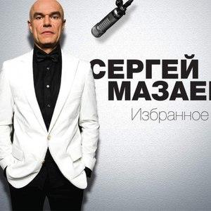 Сергей Мазаев альбом Избранное