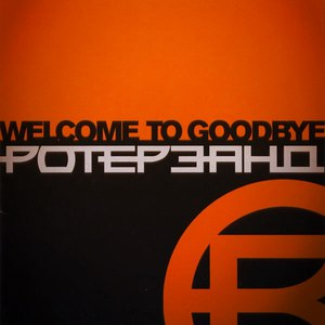 Rotersand альбом Welcome To Goodbye