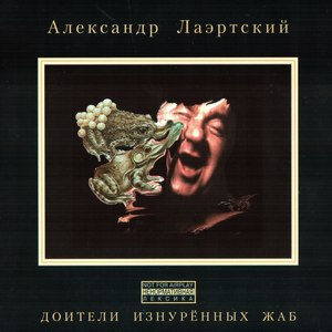 Александр Лаэртский альбом Доители Изнурённых Жаб