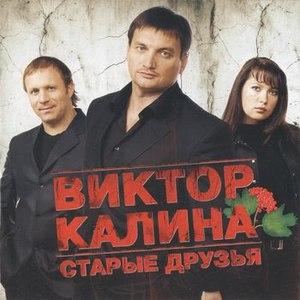 Виктор Калина альбом Старые друзья
