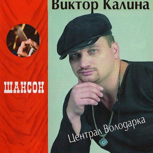 Виктор Калина альбом Централ Володарка
