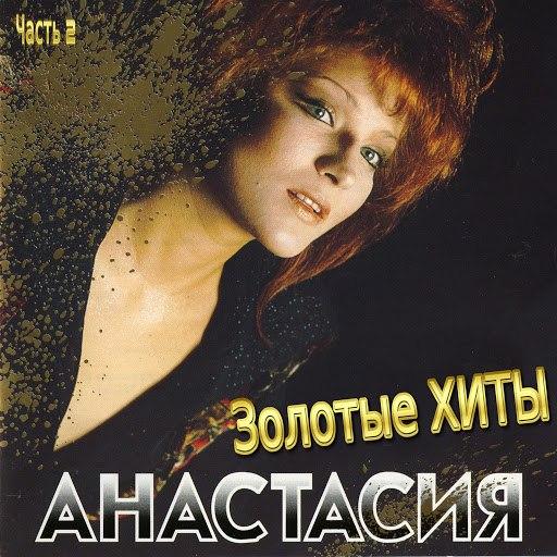 Анастасия альбом Золотые хиты, Часть 2