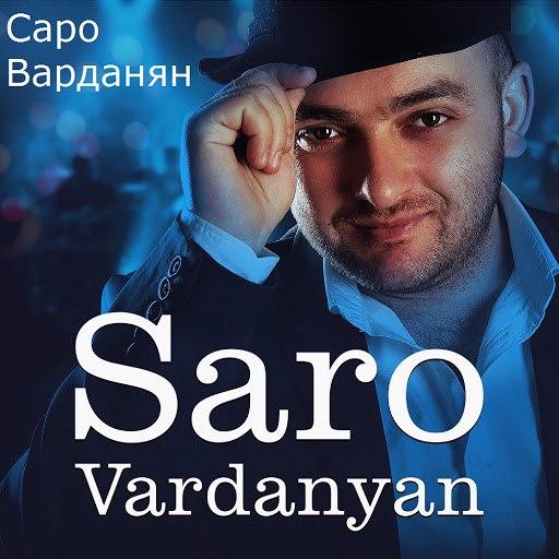 Саро Варданян альбом Вдохновение