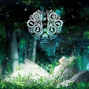 志方あきこ альбом Byakumu no Mayu ~Ricordando il passato~