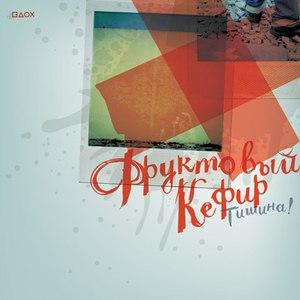 Фруктовый Кефир альбом Тишина