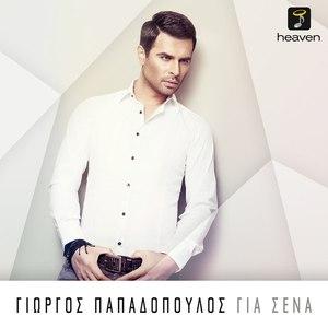 Giorgos Papadopoulos альбом Gia Sena