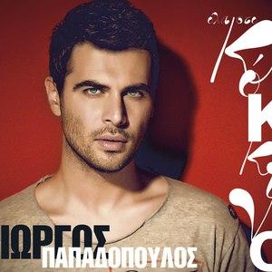 Giorgos Papadopoulos альбом Ola Sto Kokkino