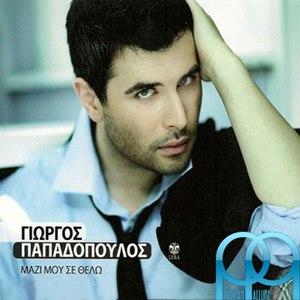 Giorgos Papadopoulos альбом Mazi Mou Se Thelo