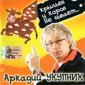 Аркадий Укупник альбом Крыльев у коров не бывает