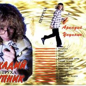Аркадий Укупник альбом Восток - дело тонкое, Петруха