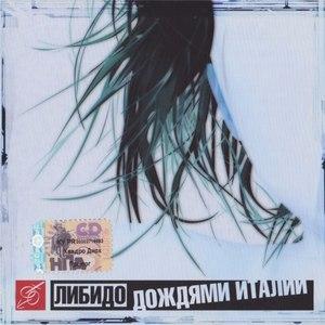 Либидо альбом Дождями Италии