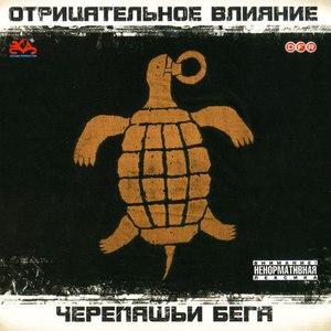Отрицательное Влияние альбом Черепашьи Бега