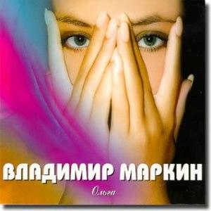 Владимир Маркин альбом Ольга