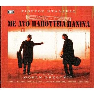 George Dalaras альбом Thessaloniki-Giannena Me Dio Papoutsia Panina