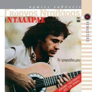 George Dalaras альбом Ta Tragoudia Mou