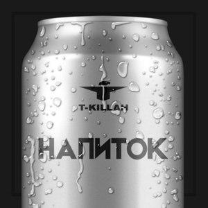 T-killah альбом Напиток