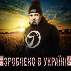 Ярмак альбом Зроблено в україні