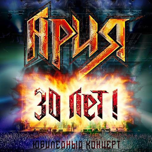 Ария альбом 30 лет (Live)