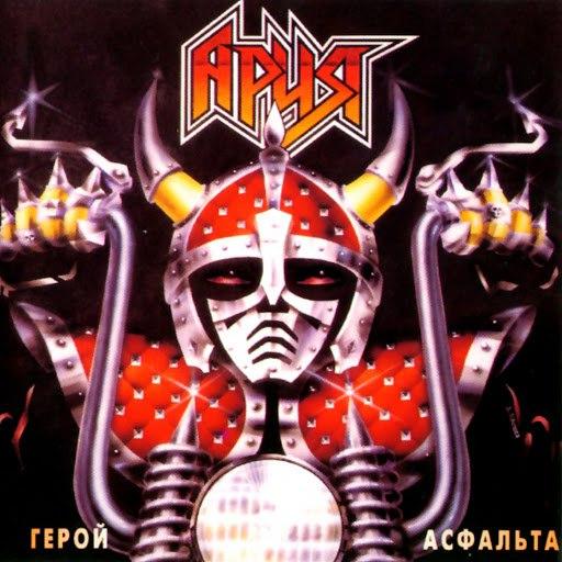 Ария альбом Герой асфальта