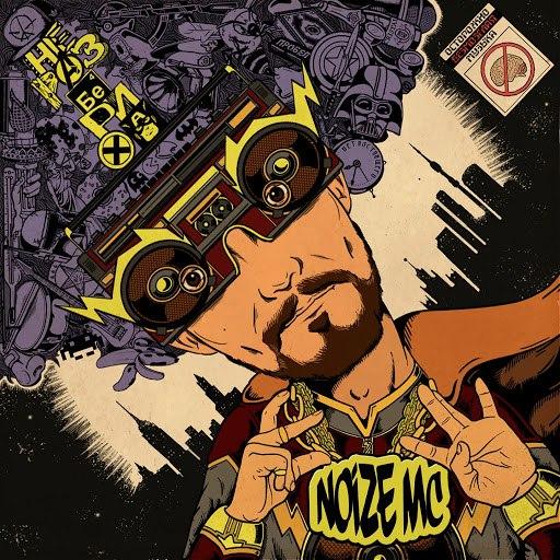 Noize MC альбом Неразбериха