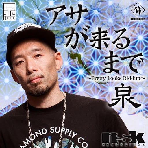 A-Sen альбом Asagakurumade