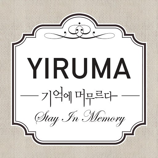 Yiruma альбом Stay in Memory