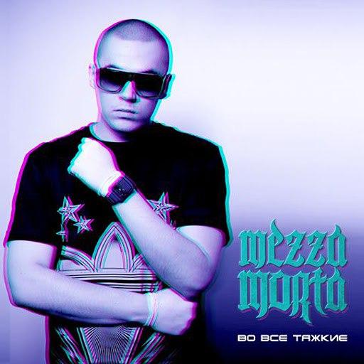 Mezza Morta альбом Во все тяжкие