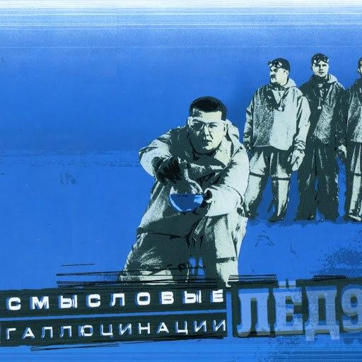 Смысловые галлюцинации album Лёд 9