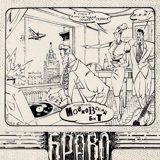 Браво альбом Московский бит